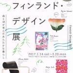 フィンランド・デザイン展 in福岡市博物館が近づいてきました