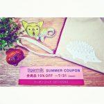 SUMMER COUPON 2017 7/31まで全商品10%OFFになります